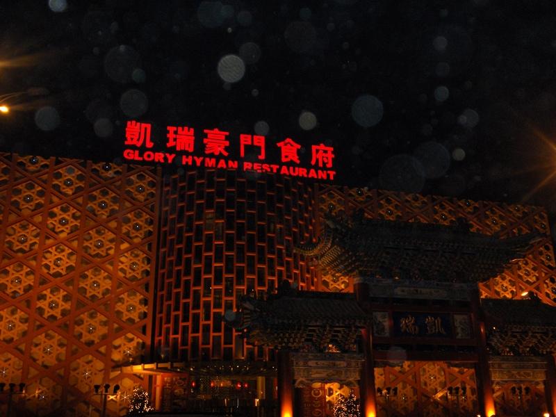 Beijing_004